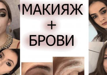Делаю макияж, коррекция + окрашивание бровей хной