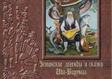 Детская книга подарок, Сказания Старого Ханни