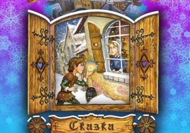 Снежинка желаний. детская книга подарок