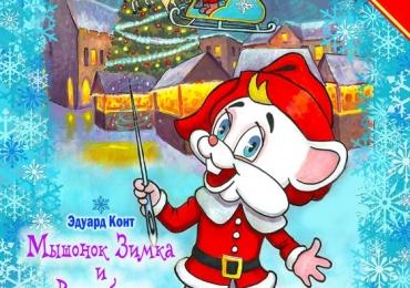 Детская книга подарок, Мышонок Зимка