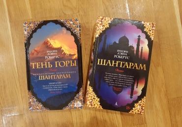 «ШАН ТАРАМ»  новые 2 тома в жестком переплете 140×235 мм.