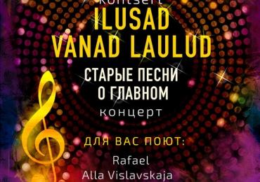 концерт»Старые песни о главном»