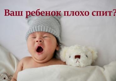 Ваш ребенок плохо спит?