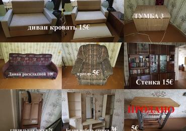 Мебель разная очень дёшево СРОЧНО