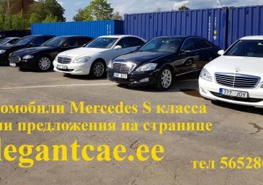 Продаём автомобили Мерседес S класса в Нарве
