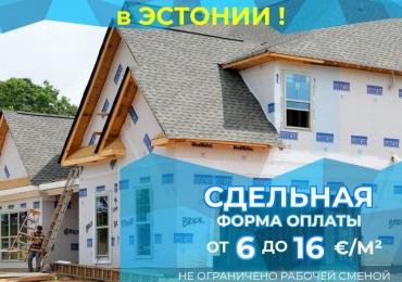 В Эстонии Работа для строителей