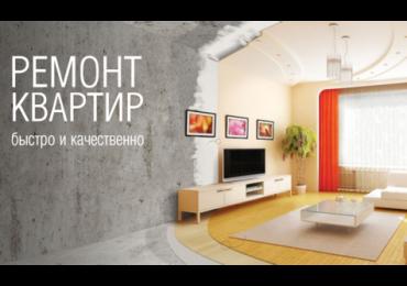 Ремонт квартир, быстро, качественно!