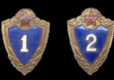 Куплю знаки классности солдата СА и ВМФ СССР и знаки отличников СА и ВМФ
